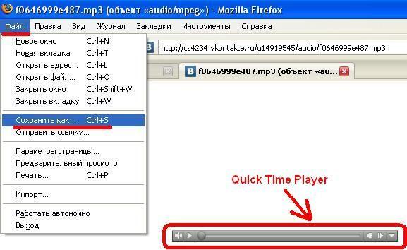 Как скачать музыку из контакта всю сразу на флешку
